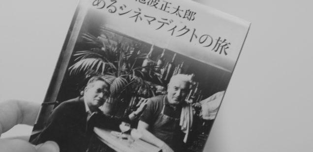 池波正太郎とパリ 1
